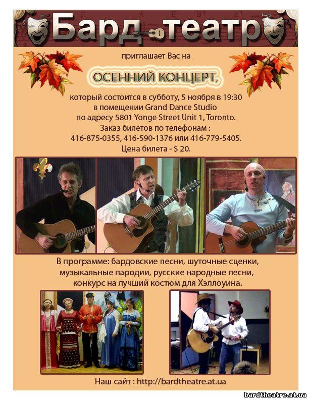 Сценарий бардовских песен